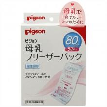 Pigeon Пакеты для заморозки грудного молока 80 мл, 50 шт.