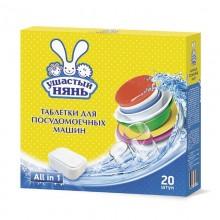 Ушастый Нянь, Таблетки для посудомоечной машины, 20 шт