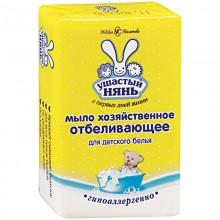 Ушастый нянь мыло хозяйственное с отбеливающим эффектом (брикет) 180 г