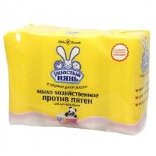 Ушастый нянь, мыло хозяйственное против пятен, 4 шт. х 100 г